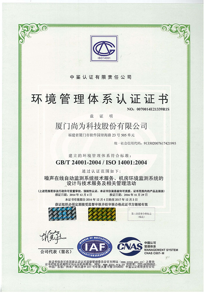ISO 14001:2004Environment Management System Certification
