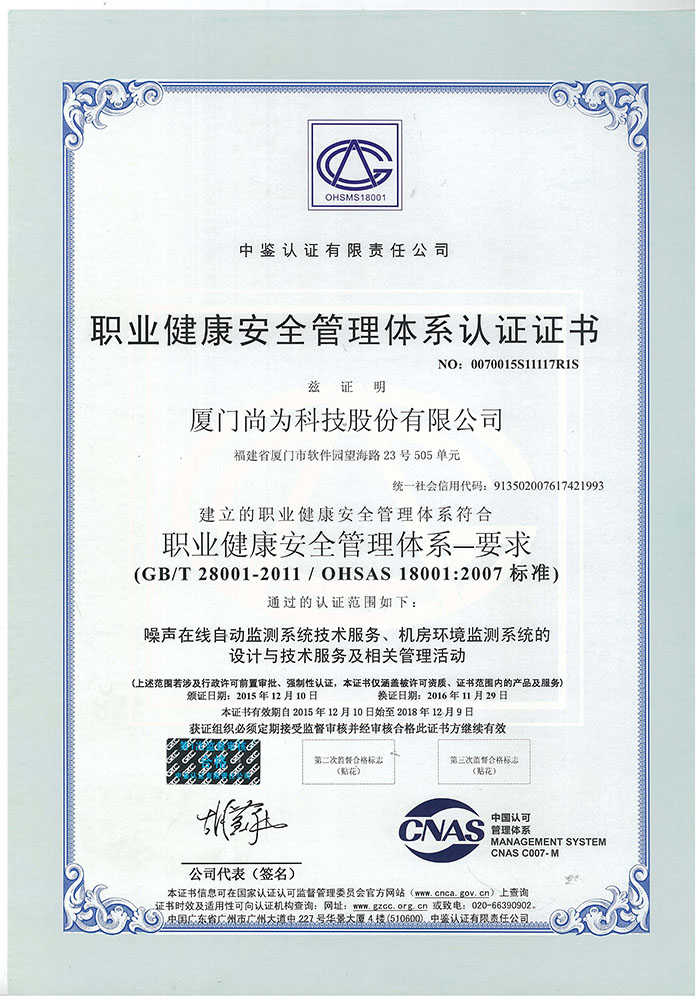 OHSMS 18001:2007Occupational Health and Safety Management System Certification