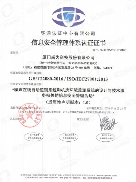 ISO27001-信息安全管理体系认证