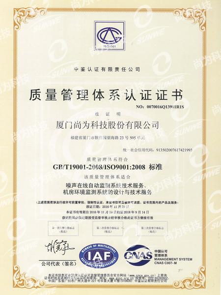 ISO9001-质量管理体系认证