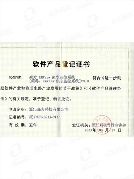软件产品登记证书-集中betway|备用官网系统EMVIEWV3.0