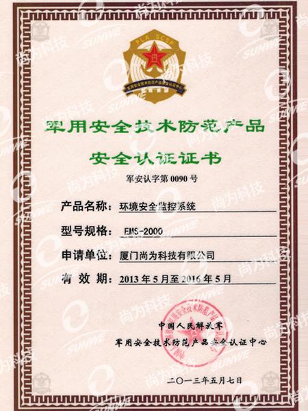 军用安全技术防范产品认证证书(EMS2000)(13年-16年)
