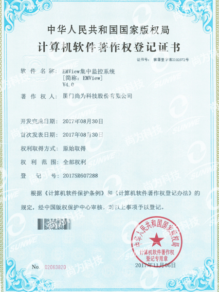 软件著作权登记证书-集中betway|备用官网系统EMViewV4.0