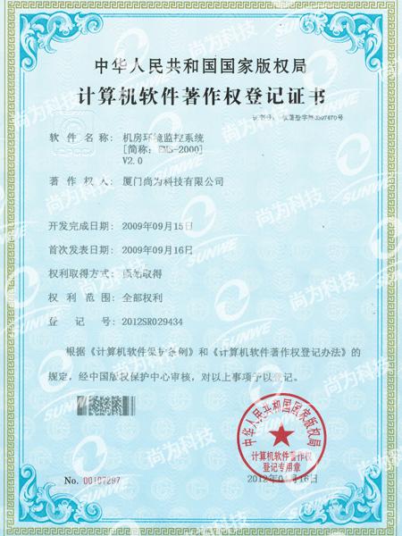 软件著作权登记证书-机房环境betway|备用官网系统EMS2000