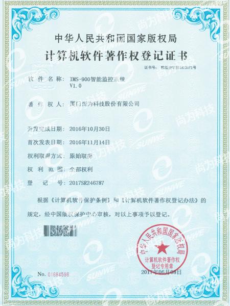 软件著作权登记证书-IMS900
