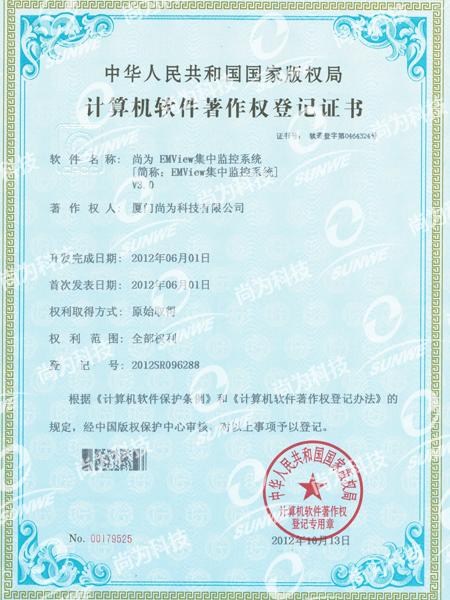 软件著作权登记证-集中betway|备用官网系统EMViewV3.0
