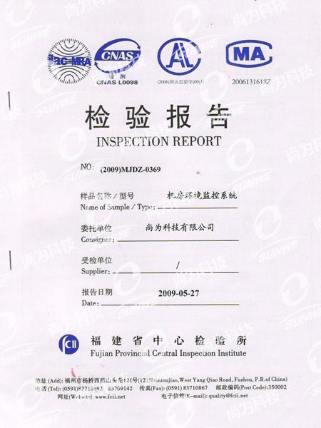 福建省中心检验所机房EMC检验报告