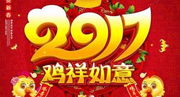 尚为科技恭祝您阖家欢乐,新春大吉!