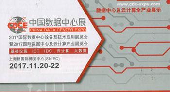 尚为科技邀您参加CDCE中国数据中心展