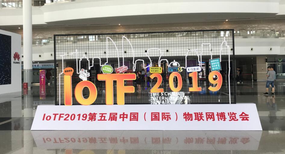 2019中国(国际)物联网博览会精彩回顾